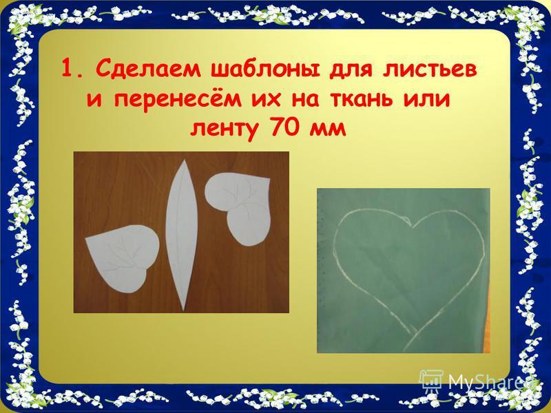 1. Сделаем шаблоны для листьев и перенесём их на ткань или ленту 70 мм