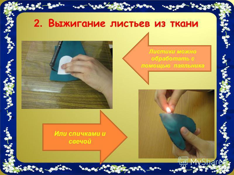 2. Выжигание листьев из ткани Листики можно обработать с помощью паяльника Или спичками и свечой