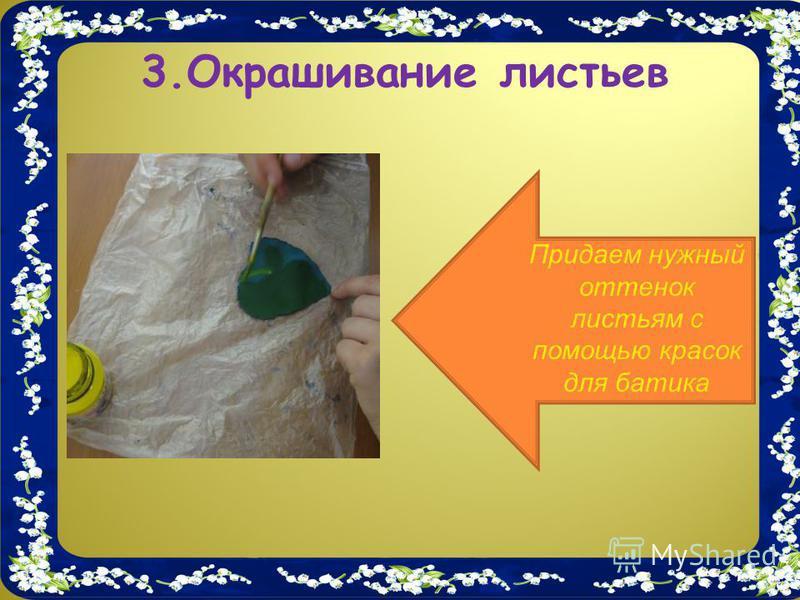 3. Окрашивание листьев Придаем нужный оттенок листьям с помощью красок для батика