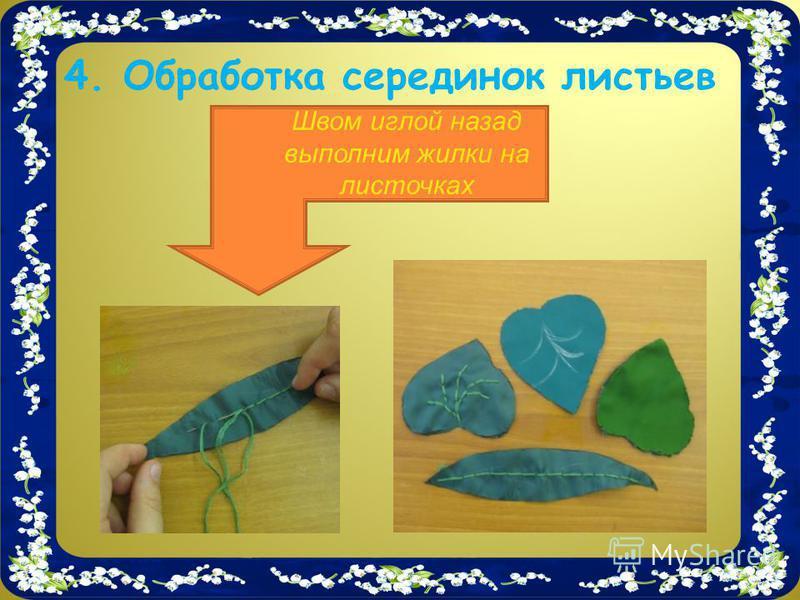 4. Обработка серединок листьев Швом иглой назад выполним жилки на листочках