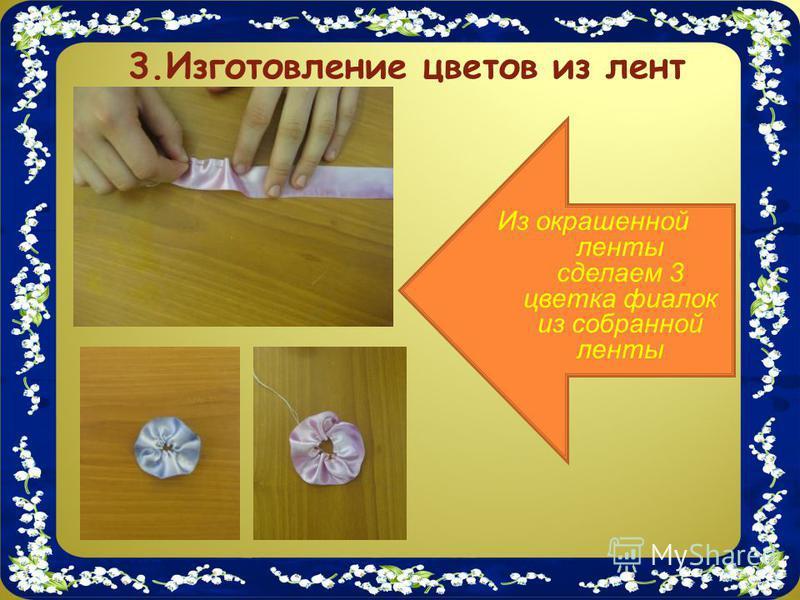 Из окрашенной ленты сделаем 3 цветка фиалок из собранной ленты 3. Изготовление цветов из лент
