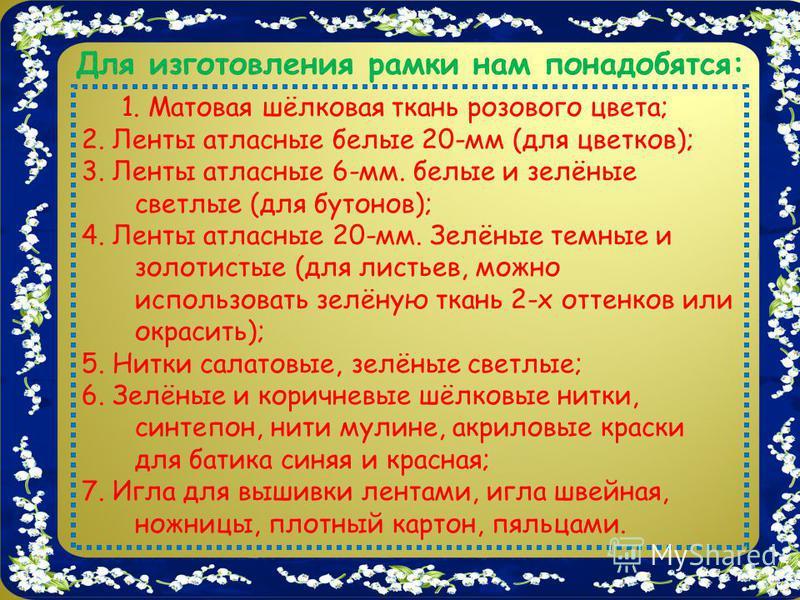 1. Матовая шёлковая ткань розового цвета; 2. Ленты атласные белые 20-мм (для цветков); 3. Ленты атласные 6-мм. белые и зелёные светлые (для бутонов); 4. Ленты атласные 20-мм. Зелёные темные и золотистые (для листьев, можно использовать зелёную ткань