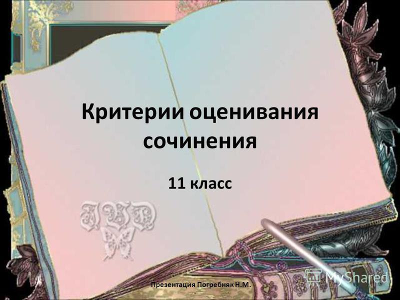 Критерии оценивания сочинения 11 класс Презентация Погребняк Н.М.