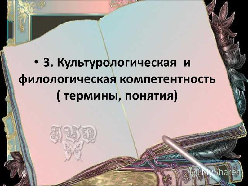 3. Культурологическая и филологическая компетентность ( термины, понятия)