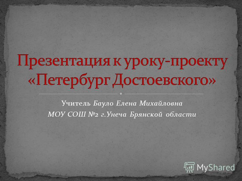 Учитель Бауло Елена Михайловна МОУ СОШ 2 г.Унеча Брянской области