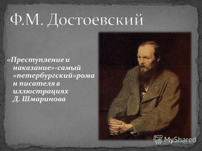 «Преступление и наказание»-самый «петербургский»рома н писателя в иллюстрациях Д. Шмаринова