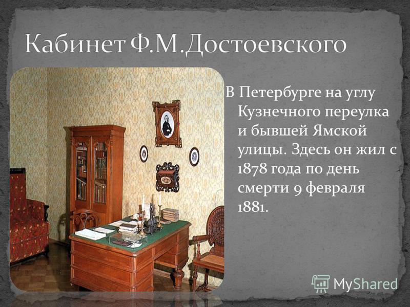 В Петербурге на углу Кузнечного переулка и бывшей Ямской улицы. Здесь он жил с 1878 года по день смерти 9 февраля 1881.