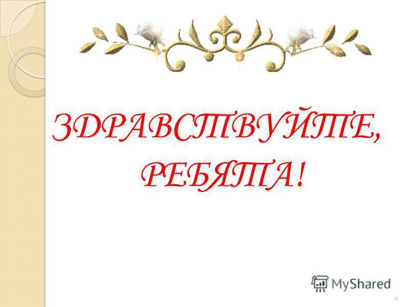 ЗДРАВСТВУЙТЕ, РЕБЯТА! 1