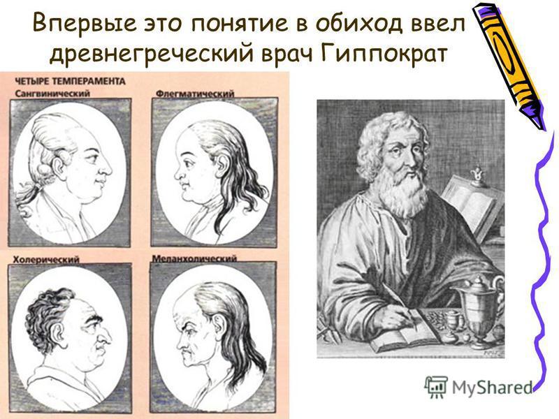 Впервые это понятие в обиход ввел древнегреческий врач Гиппократ