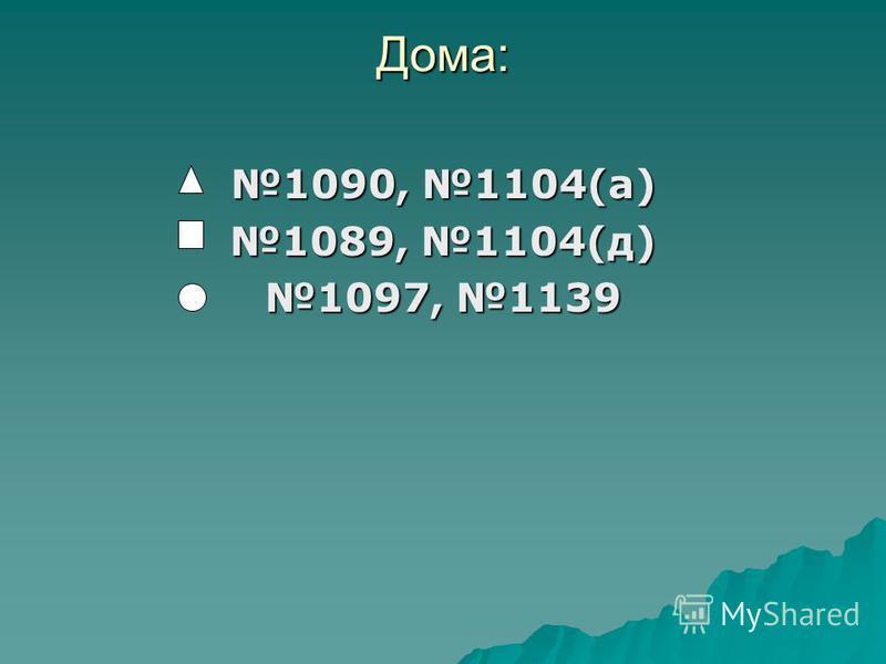 Дома: 1090, 1104(а) 1089, 1104(д) 1097, 1139