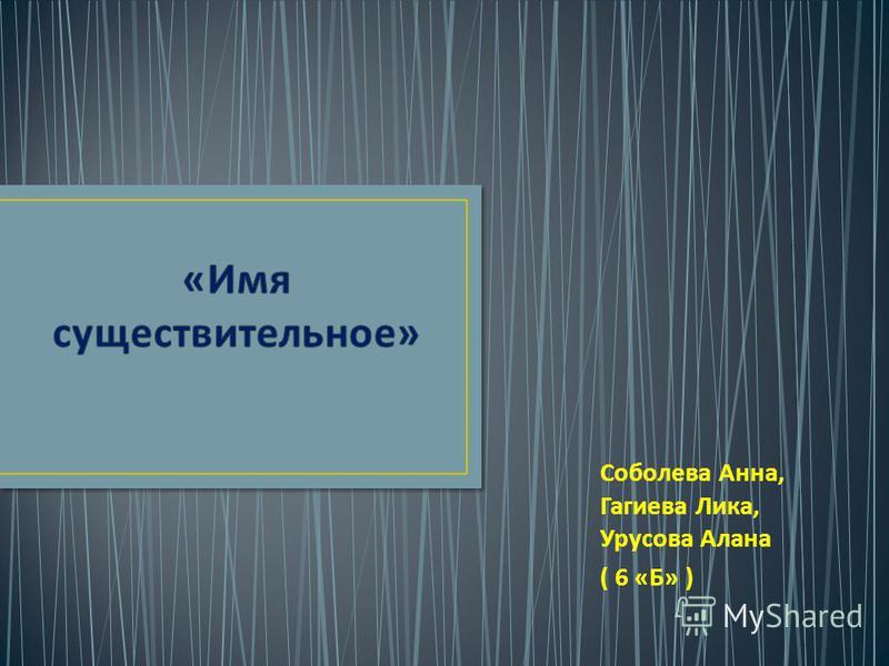 Соболева Анна, Гагиева Лика, Урусова Алана ( 6 « Б » )
