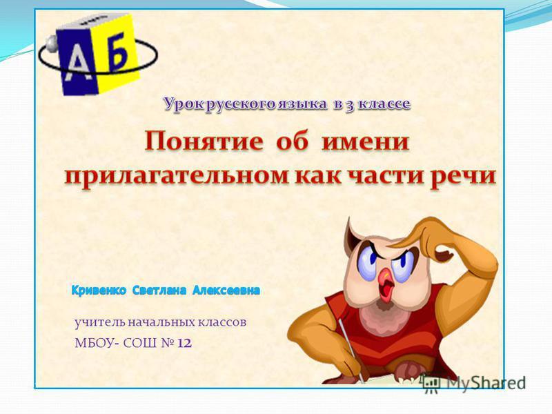 учитель начальных классов МБОУ- СОШ 12