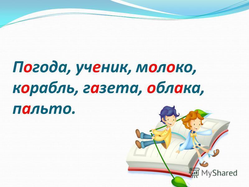 Погода, ученик, молоко, корабль, газета, облака, пальто.