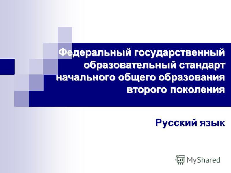 Федеральный государственный образовательный стандарт начального общего образования второго поколения Русский язык