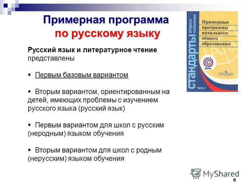 6 Примерная программа по русскому языку Русский язык и литературное чтение представлены Первым базовым вариантом Вторым вариантом, ориентированным на детей, имеющих проблемы с изучением русского языка (русский язык) Первым вариантом для школ с русски