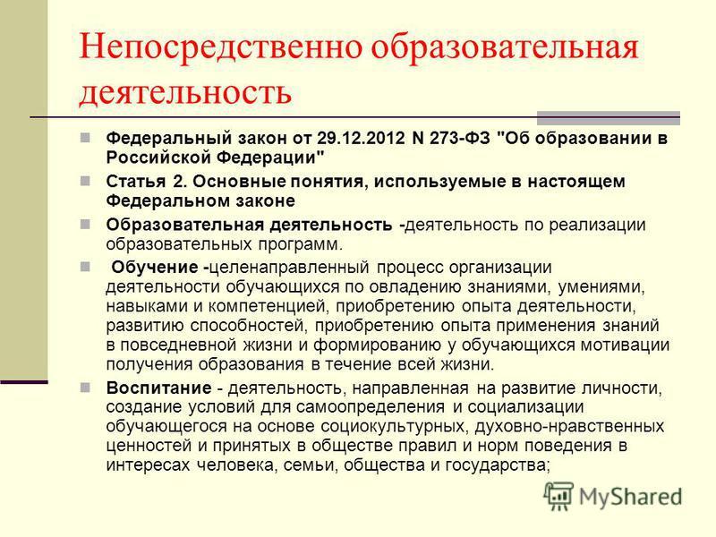 Непосредственно образовательная деятельность Федеральный закон от 29.12.2012 N 273-ФЗ