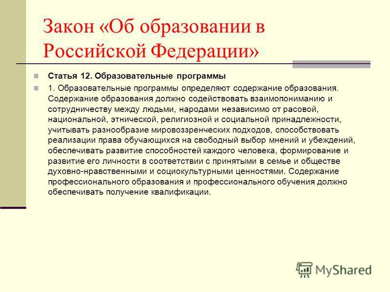 Закон «Об образовании в Российской Федерации» Статья 12. Образовательные программы 1. Образовательные программы определяют содержание образования. Содержание образования должно содействовать взаимопониманию и сотрудничеству между людьми, народами нез