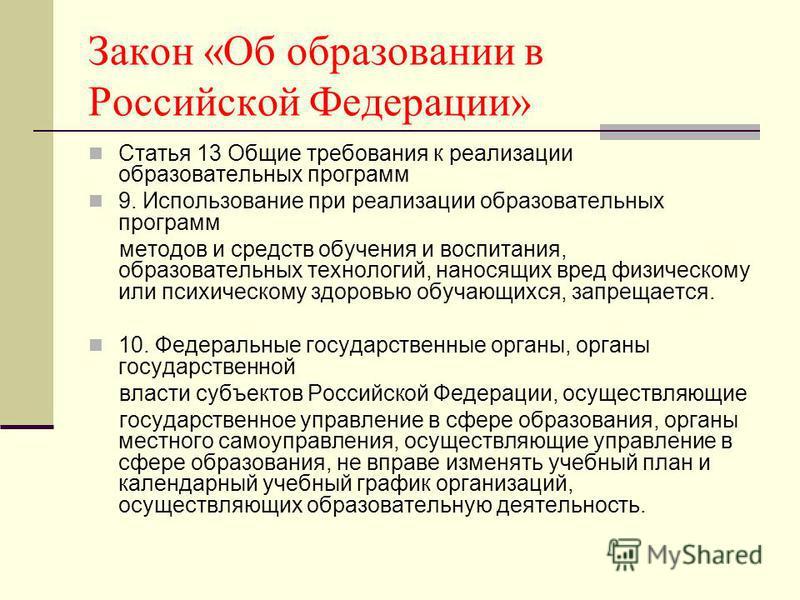 Закон «Об образовании в Российской Федерации» Статья 13 Общие требования к реализации образовательных программ 9. Использование при реализации образовательных программ методов и средств обучения и воспитания, образовательных технологий, наносящих вре