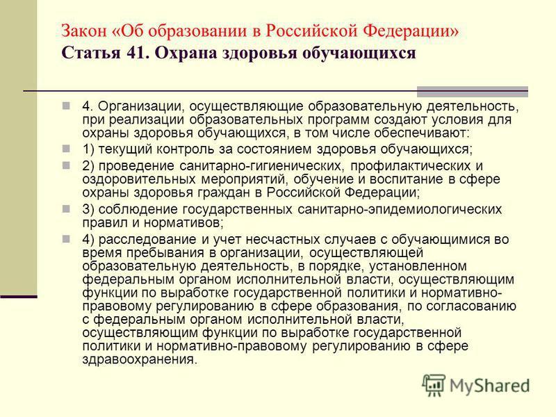 Закон «Об образовании в Российской Федерации» Статья 41. Охрана здоровья обучающихся 4. Организации, осуществляющие образовательную деятельность, при реализации образовательных программ создают условия для охраны здоровья обучающихся, в том числе обе