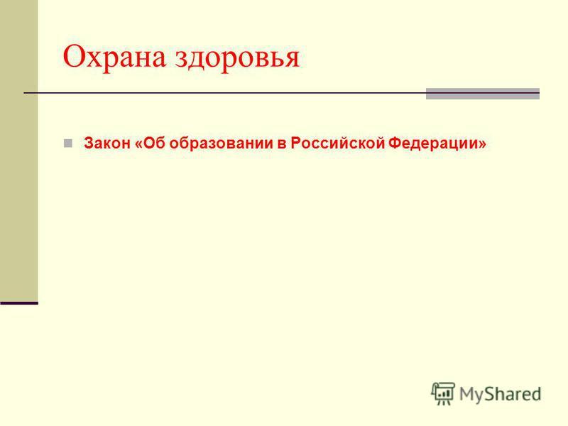 Охрана здоровья Закон «Об образовании в Российской Федерации»