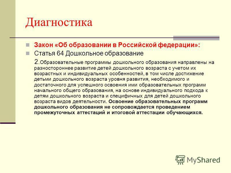 Диагностика Закон «Об образовании в Российской федерации»: Статья 64 Дошкольное образование 2. Образовательные программы дошкольного образования направлены на разностороннее развитие детей дошкольного возраста с учетом их возрастных и индивидуальных