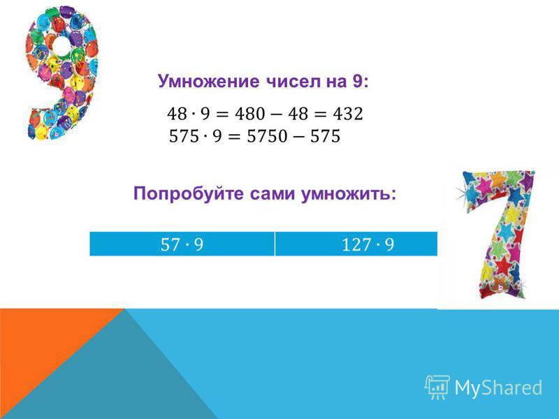 Умножение чисел на 9: