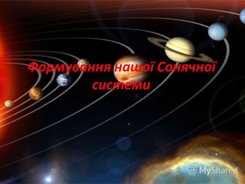 Формування нашої Сонячної системи