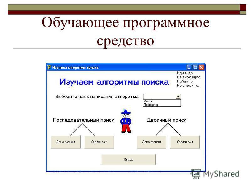 Обучающее программное средство