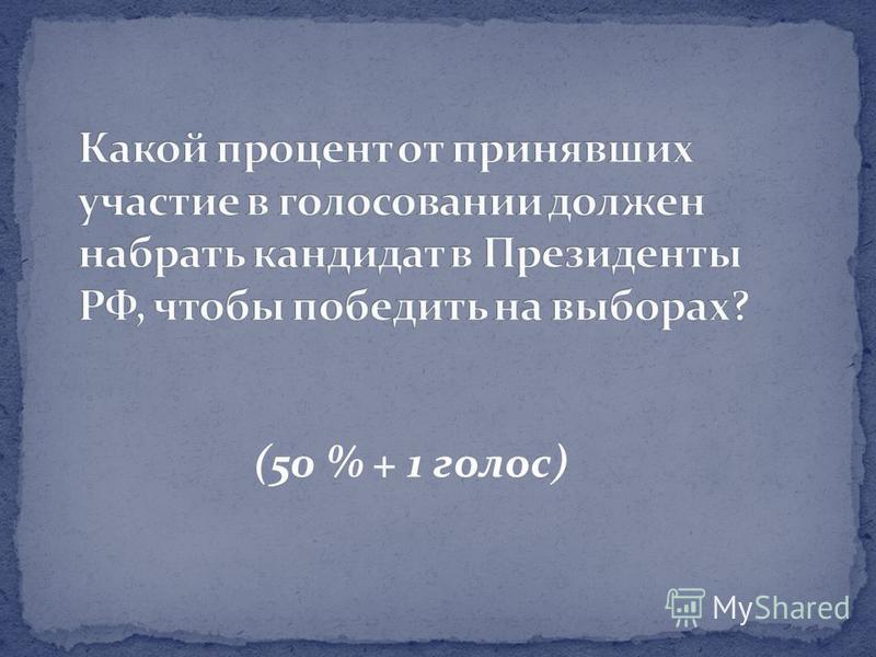 (50 % + 1 голос)