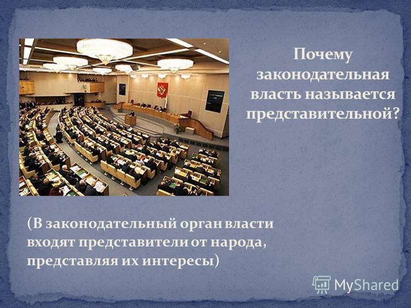 (В законодательный орган власти входят представители от народа, представляя их интересы)