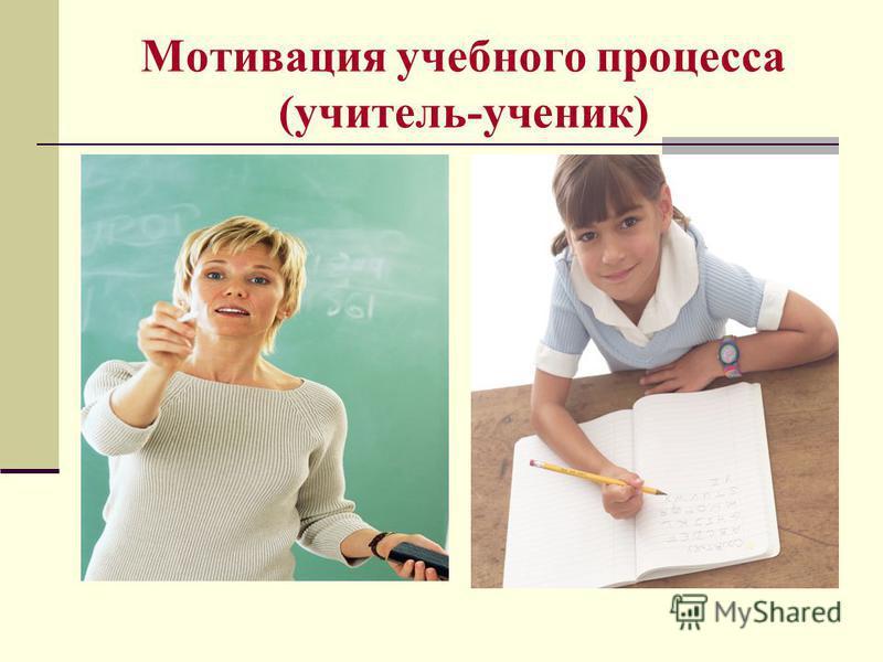 Мотивация учебного процесса (учитель-ученик)