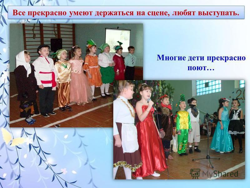 Все прекрасно умеют держаться на сцене, любят выступать. Многие дети прекрасно поют…