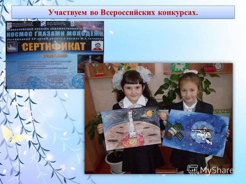 Участвуем во Всероссийских конкурсах.