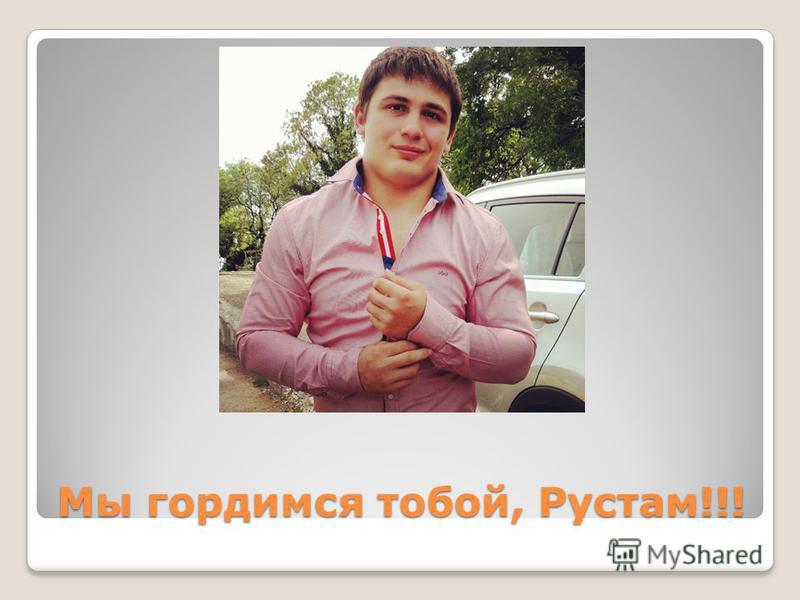 Мы гордимся тобой, Рустам!!!