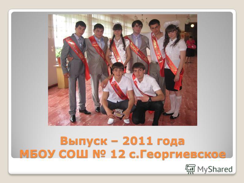 Выпуск – 2011 года МБОУ СОШ 12 с.Георгиевское