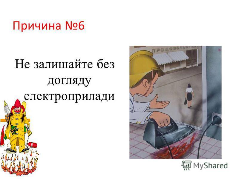 Причина 6 Не залишайте без догляду електроприлади