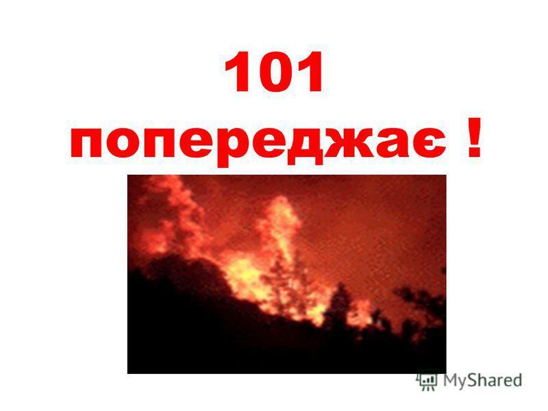 101 попереджає !