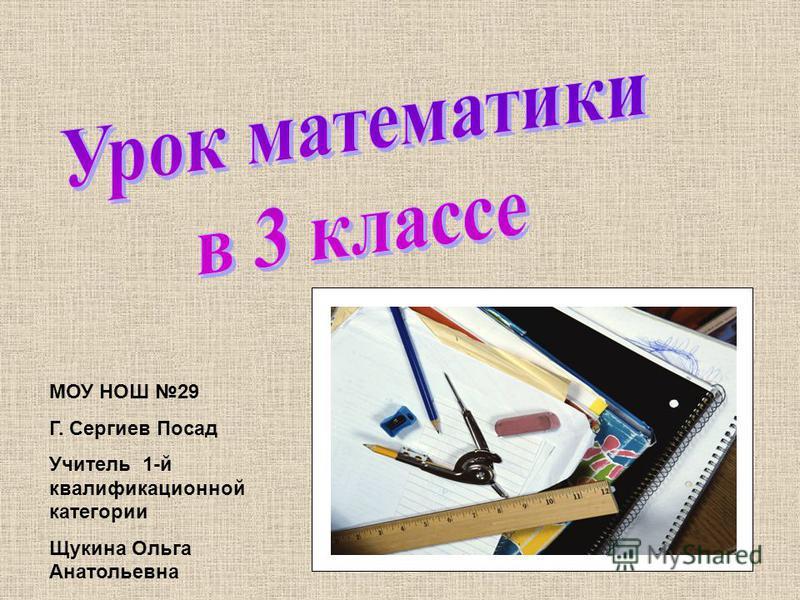 МОУ НОШ 29 Г. Сергиев Посад Учитель 1-й квалификационной категории Щукина Ольга Анатольевна