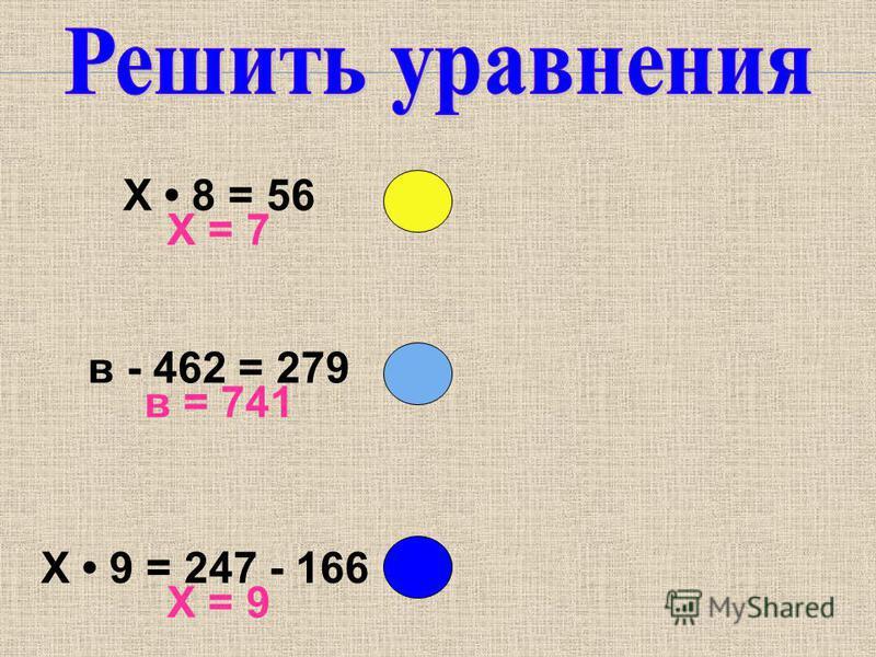 Х 8 = 56 Х 9 = 247 - 166 в - 462 = 279 Х = 7 Х = 9 в = 741