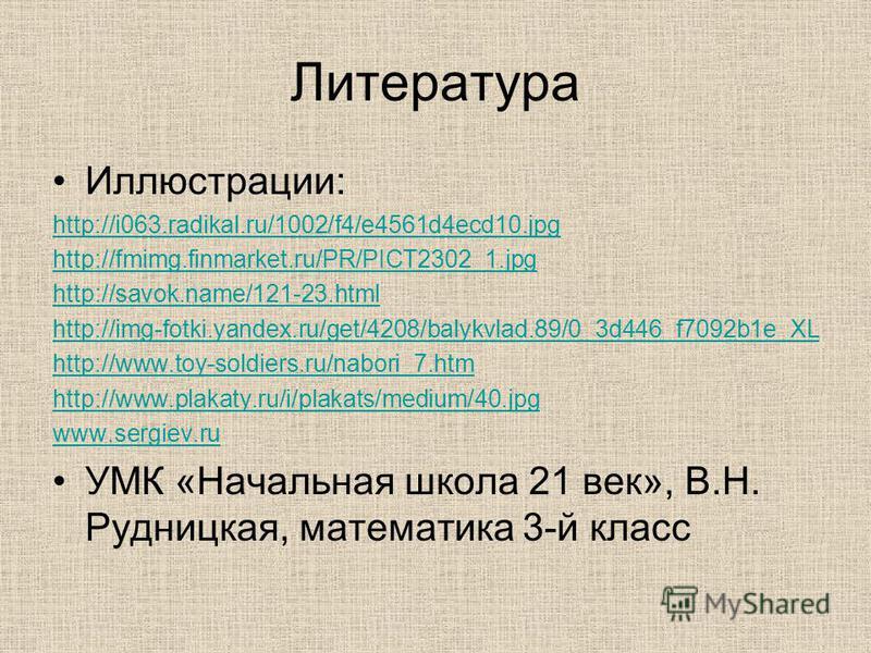 Литература Иллюстрации: http://i063.radikal.ru/1002/f4/e4561d4ecd10. jpg http://fmimg.finmarket.ru/PR/PICT2302_1. jpg http://savok.name/121-23. html http://img-fotki.yandex.ru/get/4208/balykvlad.89/0_3d446_f7092b1e_XL http://www.toy-soldiers.ru/nabor