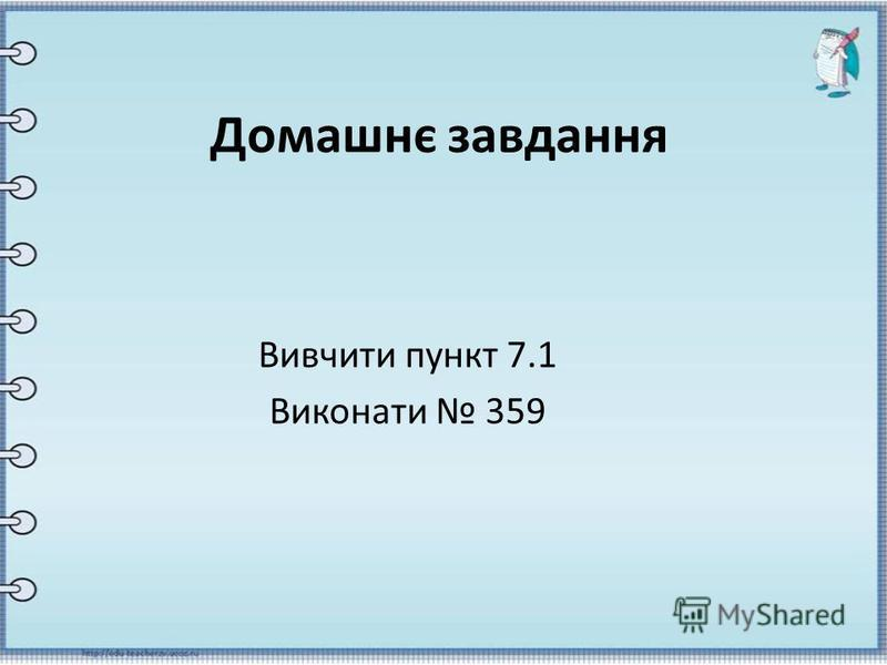 Домашнє завдання Вивчити пункт 7.1 Виконати 359