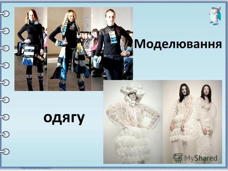 одягу Моделювання