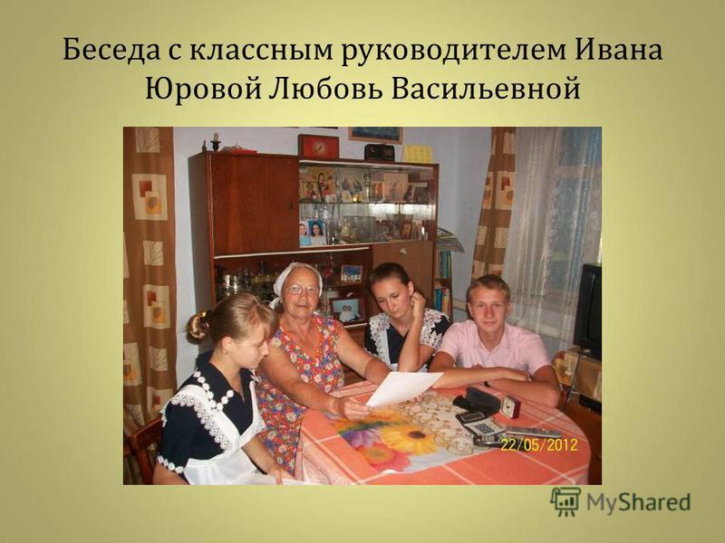 Беседа с классным руководителем Ивана Юровой Любовь Васильевной