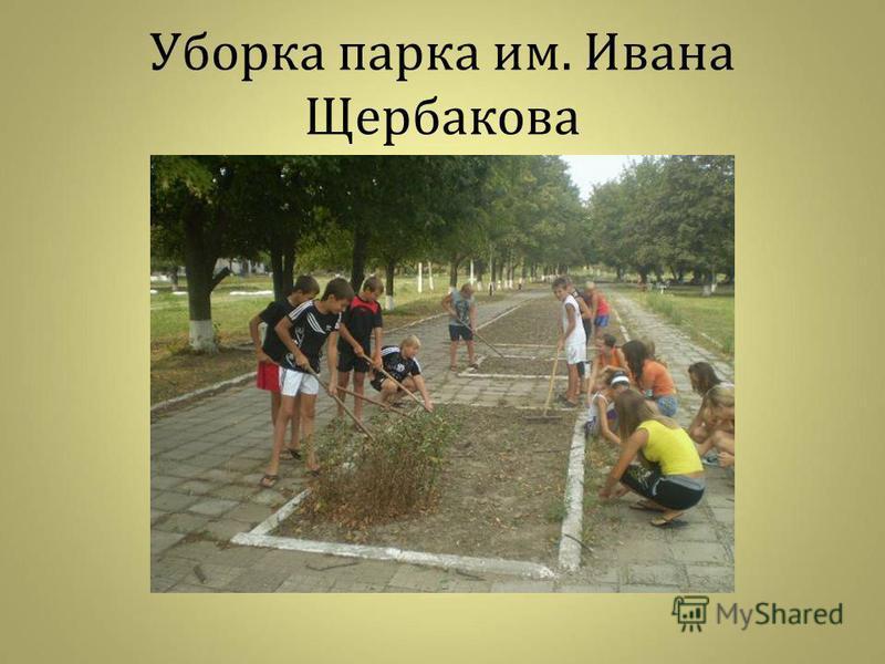 Уборка парка им. Ивана Щербакова