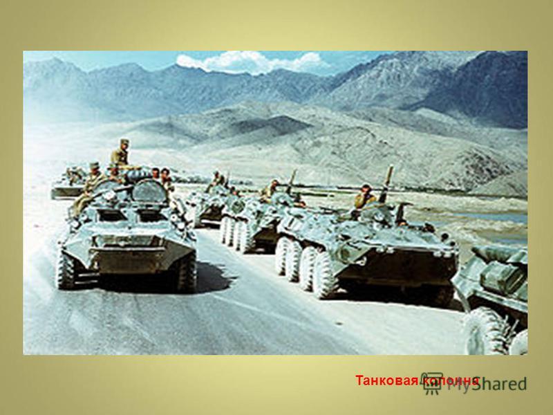 Танковая колонна