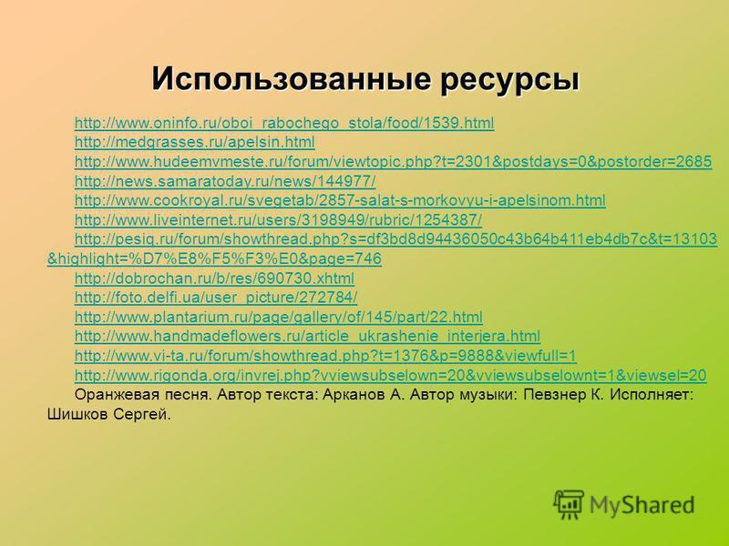 Использованные ресурсы http://www.oninfo.ru/oboi_rabochego_stola/food/1539. html http://medgrasses.ru/apelsin.html http://www.hudeemvmeste.ru/forum/viewtopic.php?t=2301&postdays=0&postorder=2685 http://news.samaratoday.ru/news/144977/ http://www.cook