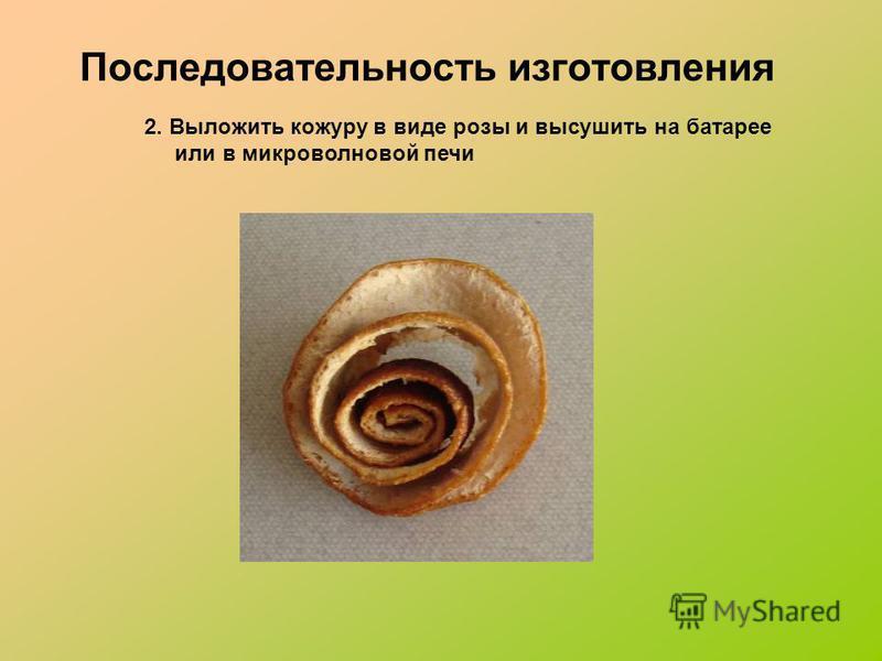 Последовательность изготовления 2. Выложить кожуру в виде розы и высушить на батарее или в микроволновой печи