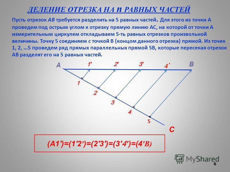 6 ДЕЛЕНИЕ ОТРЕЗКА НА n РАВНЫХ ЧАСТЕЙ Пусть отрезок АВ требуется разделить на 5 равных частей. Для этого из точки А проведем под острым углом к отрезку прямую линию АС, на которой от точки А измерительным циркулем откладываем 5-ть равных отрезков прои