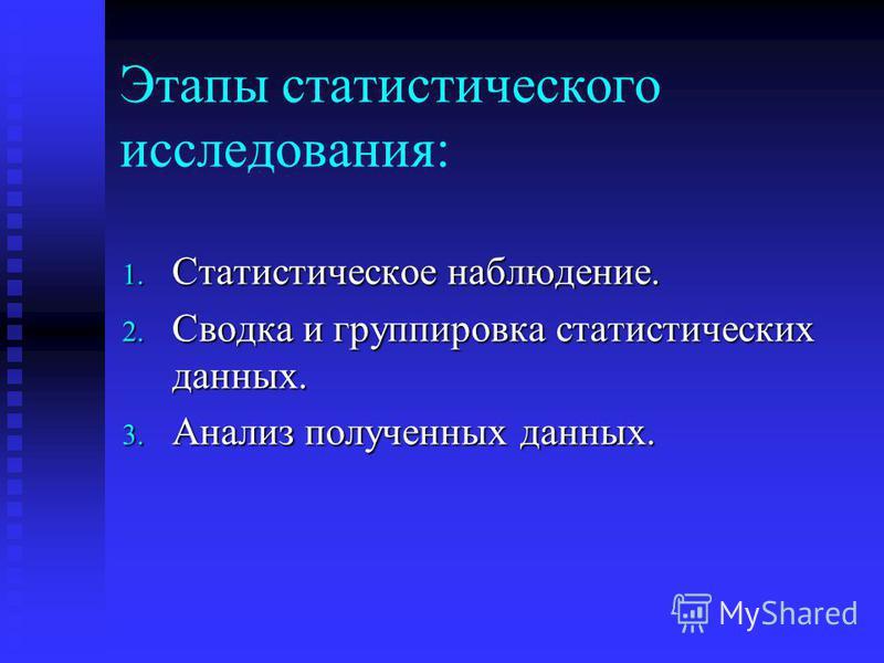 Методология статистической науки - это совокупность приемов, способов и методов обработки статистической информации