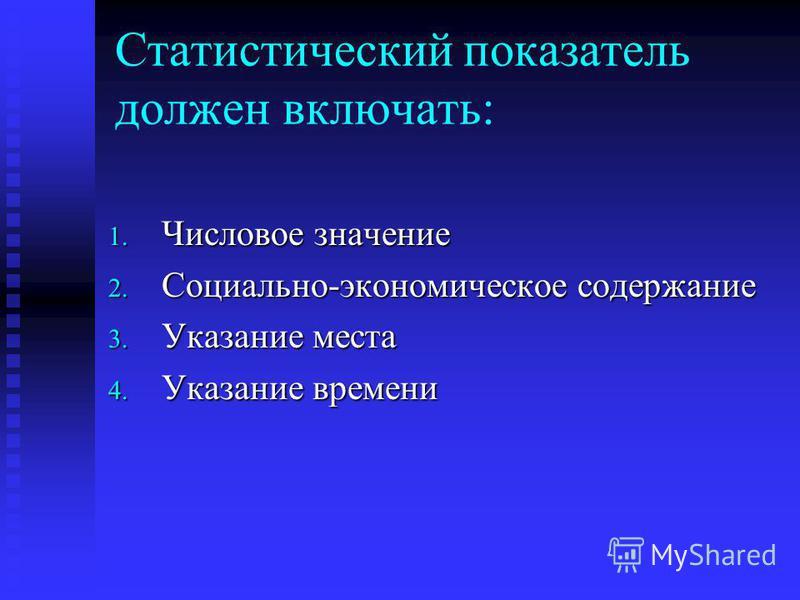 Статистический показатель - это объективная, обобщающая количественная характеристика явления или процесса в его качественном определении, т.е. с социально- экономическим содержанием, в конкретных условиях места и времени.